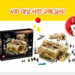 LEGO Star Wars 75290 Mos Eisley Cantina Flyer von LEGO Korea 03.09.2020 | ©LEGO Gruppe